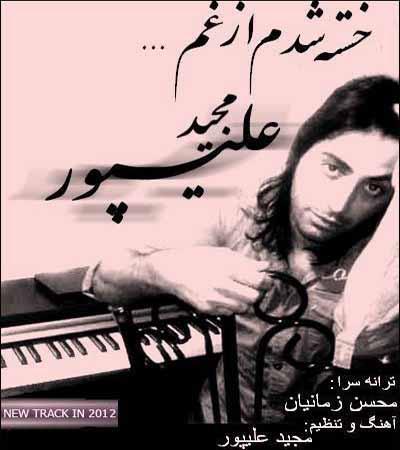 آهنگ جدید و بسیار زیبای مجید علیپور به نام خسته شدم از غم ….
