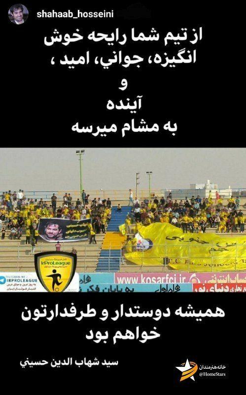 واکنش شهاب حسینی به حمایت هواداران پارس جنوبی