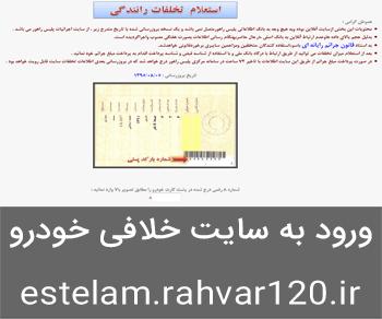 ورود به سایت مشاهده خلافی خودرو estelam.rahvar120.ir