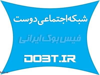 لینک جدید شبکه اجتماعی دوست www.do3t.ir