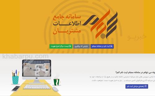ورود به سایت سامانه سجام بورس www.sejam.ir, ثبت نام و احراز هویت