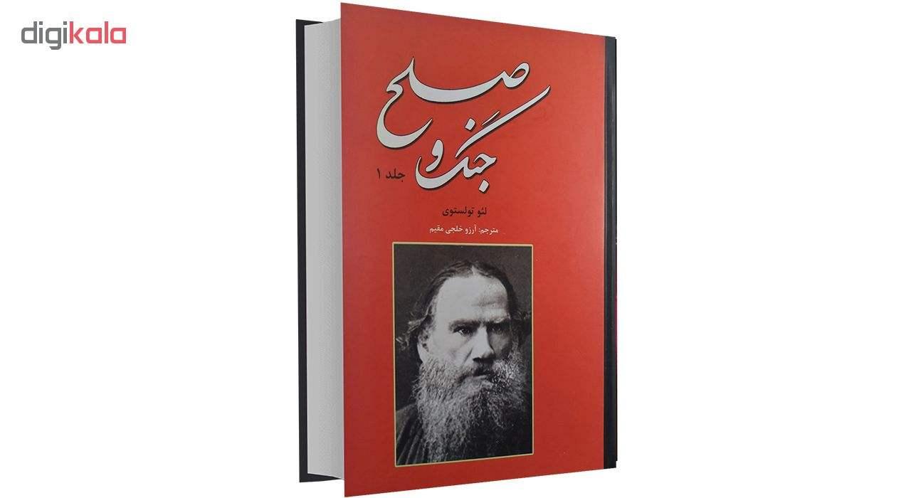 خرید کتاب جنگ و صلح اثر لئو تولستوی دو جلدی